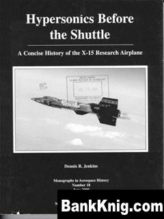 Книга Hypersonics Before the Shuttle – pdf  8,37Мб