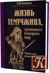 Книга Книга Жизнь Темчужина, думавшего покорить мир.