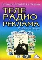 Книга Телевизионная и радиовещательная реклама pdf 5,3Мб