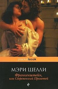 Книга Франкенштейн, или Современный Прометей