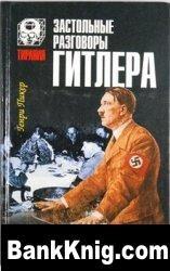 Застольные разговоры Гитлера (аудиокнига)  1034,24Мб