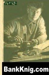Книга Молодым изобретателям djvu+ocr 3,6Мб