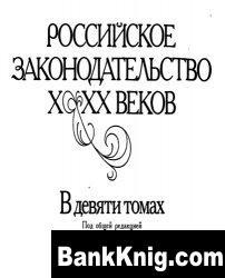 Книга Российское законодательство X-XX веков. В 9 т. Т. 1. Законодательство Древней Руси djvu (в rar) 5,26Мб
