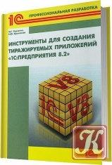 Книга Решение специальных прикладных задач в «1СПредприятии 8.2» (+CD)