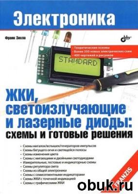 Книга ЖКИ, светоизлучающие и лазерные диоды - схемы и готовые решения (2012) PDF, DjVu