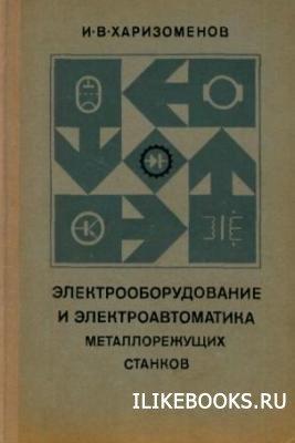 Книга Харизоменов И.В. - Электрооборудование и электроавтоматика металлорежущих станков
