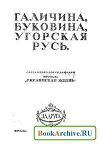 Книга Галичина, Буковина, Угорская Русь.