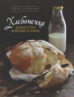 Хлебопечка. Искусство хорошего хлеба pdf 73,48Мб