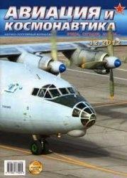 Журнал Авиация и космонавтика №12 2012