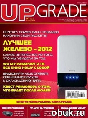 Журнал UPgrade №1 (608) январь 2013