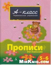 Книга Прописи для дошколят 5-6 лет