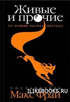 Книга Фрай Макс (Сост.)  - Живые и прочие. 41 лучший рассказ 2009 года