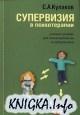 Книга Супервизия в психотерапии