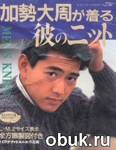Журнал Knitting №490 1990