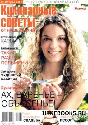 Журнал Кулинарные советы от «Нашей кухни» №7 (июль – август 2012)