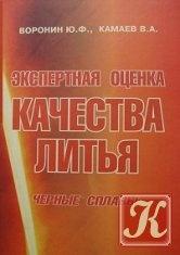 Экспертная оценка качества литья. Черные сплавы