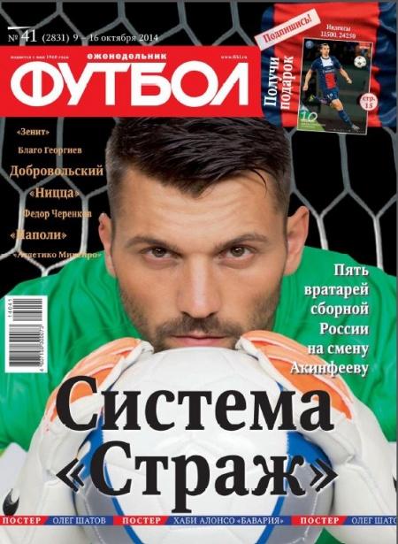 Книга Журнал: Футбол №41 (октябрь 2014)
