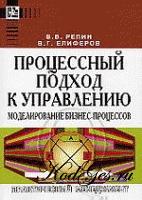 Книга Процессный подход к управлению