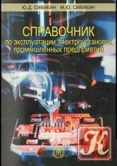 Книга Справочник по эксплуатации электроустановок промышленных предприятий