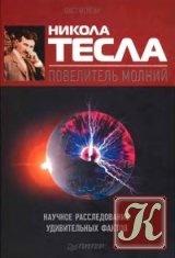 Никола Тесла - повелитель молний. Научное расследование удивительных фактов