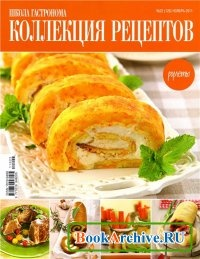 Школа гастронома. Коллекция рецептов № 22 2011.