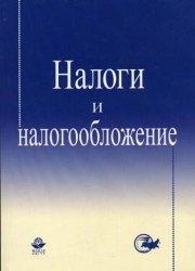 Книга Налоги и налогообложение часть I