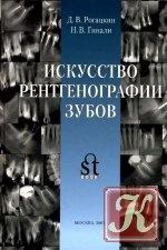 Искусство рентгенографии зубов
