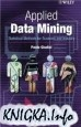 Книга Applied Data Mining
