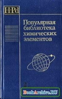 Книга Популярная библиотека химических элементов. Кн. 1 и 2.