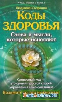 Книга Коды здоровья.