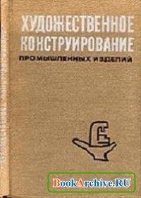 Книга Художественное конструирование промышленных изделий.