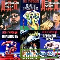 Книга Сборник книг Льва Гурского.