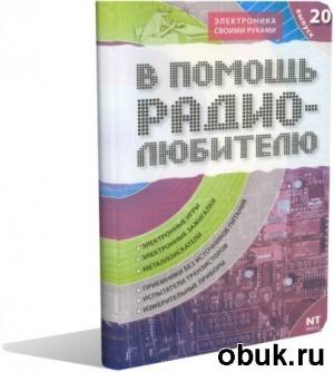 Книга В помощь радиолюбителю. Выпуск 20: Информационный обзор для радиолюбителей