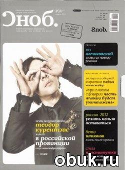Журнал Сноб №4 (апрель 2011)