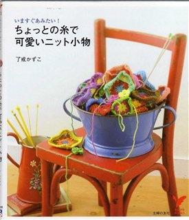 Журнал Журнал Cute knit yarn now a little small №12 2009
