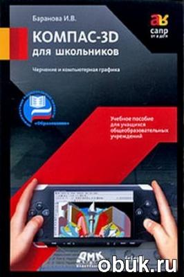 Книга КОМПАС-3D для школьников. Черчение и компьютерная графика
