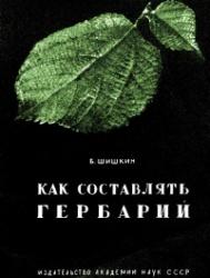 Книга Как составлять гербарий