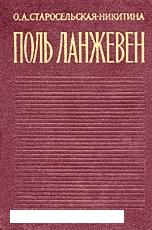 Книга Поль Ланжевен