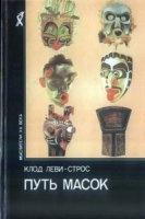 Книга Путь масок