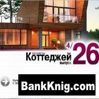 Журнал Электронный каталог - Проекты коттеджей №26 - 4/2010