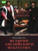 Книга История английского искусства