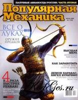 Книга Популярная механика №7 2008г.