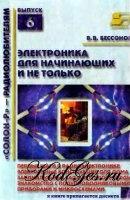 Книга Электроника для начинающих и не только