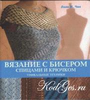 Книга Вязание с бисером