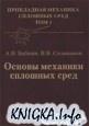 Аудиокнига Основы механики сплошных сред: Учебник для втузов