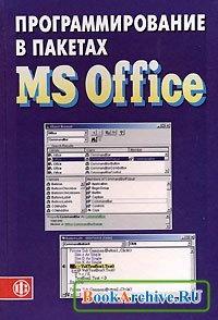 Программирование в пакетах MS Office.