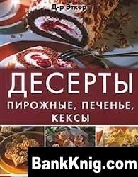 Книга Д-р Эткер - Десерты. Пирожные, печенье, кексы