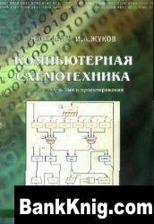 Книга Компьютерная схемотехника. Методы построения и проектирования