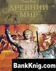 Книга Всемирная история. Том 1. Древний мир