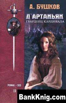 Книга А. Бушков   Д`Артаньян - гвардеец кардинала. Тень над короной Франции (книга вторая)